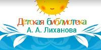 Сайт Белгородской государственной детской библиотеки А.И. Лиханова