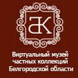 Виртуальный музей частных коллекций Белгородской области