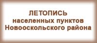 Летопись населенных пунктов Новооскольского района
