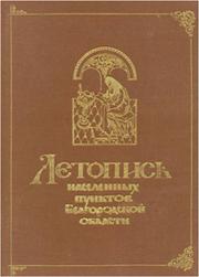 Летописи населенных пунктов Новооскольского района