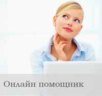Онлайн помощник