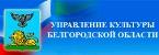 Сайт Управления культуры Белгородской области