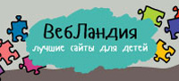 Сайт Вебландия