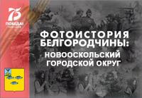 Фотоистория Белгородчины