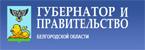 Сайт Губернатор и Правительство Белгородской области