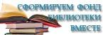 Сайт Сформируем фонд библиотек