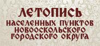 Летопись населенных пунктов Новооскольского городского округа