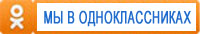 Группа библиотеки на сайте Одноклассники