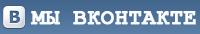 Страница библиотеки на сайте Вконтакте